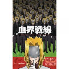 血界戦線 〔2〕/内藤泰弘/秋田禎信