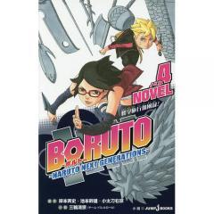 BORUTO-ボルト- NARUTO NEXT GENERATIONS NOVEL4/岸本斉史/池本幹雄/小太刀右京