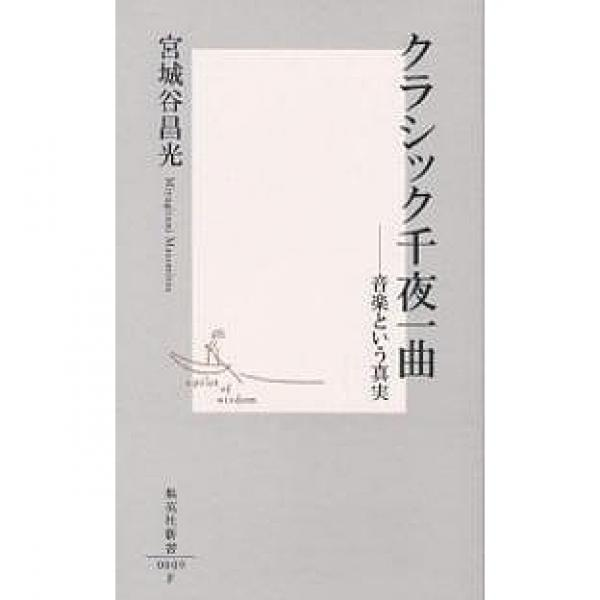 クラシック千夜一曲 音楽という真実/宮城谷昌光
