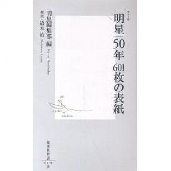 「明星」50年601枚の表紙 カラー版/明星編集部