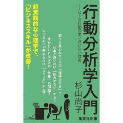 行動分析学入門 ヒトの行動の思いがけない理由/杉山尚子