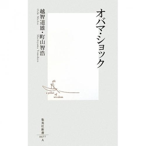 オバマ・ショック/越智道雄/町山智浩