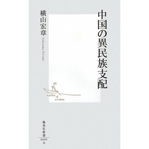 中国の異民族支配/横山宏章