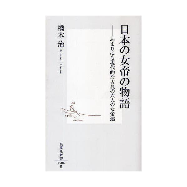 日本の女帝の物語 あまりにも現代的な古代の六人の女帝達/橋本治