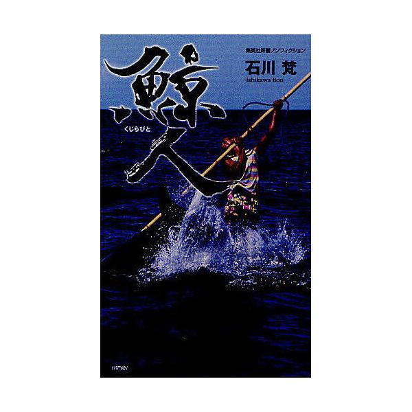 鯨人/石川梵