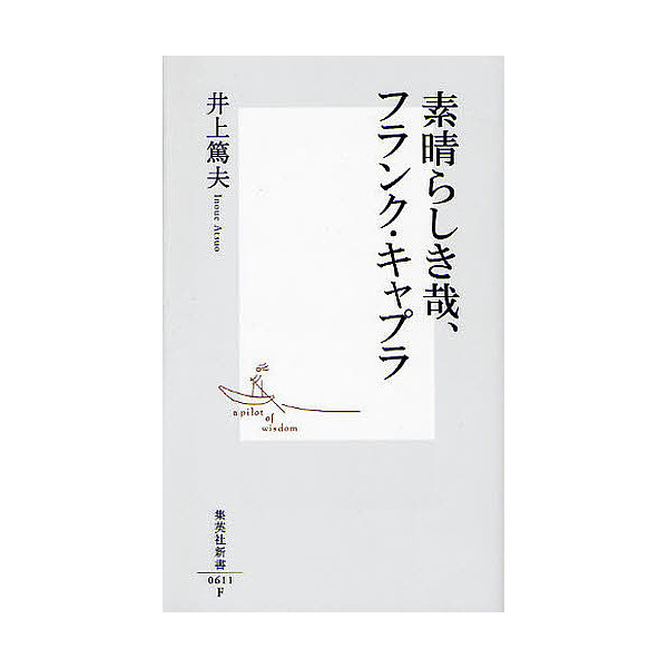 素晴らしき哉、フランク・キャプラ/井上篤夫