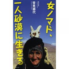 女ノマド、一人砂漠に生きる/常見藤代