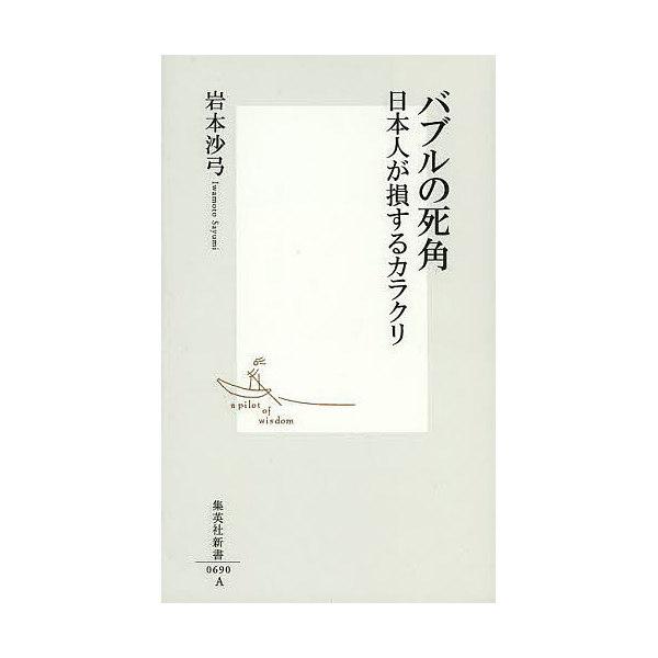 バブルの死角 日本人が損するカラクリ/岩本沙弓