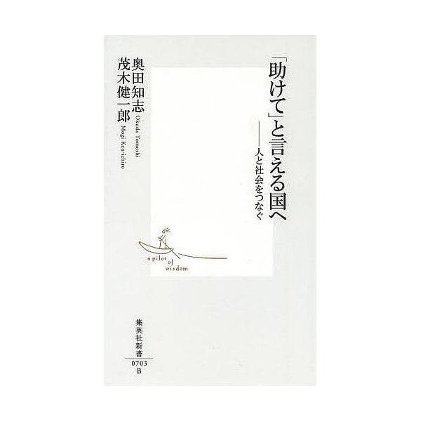 「助けて」と言える国へ 人と社会をつなぐ/奥田知志/茂木健一郎