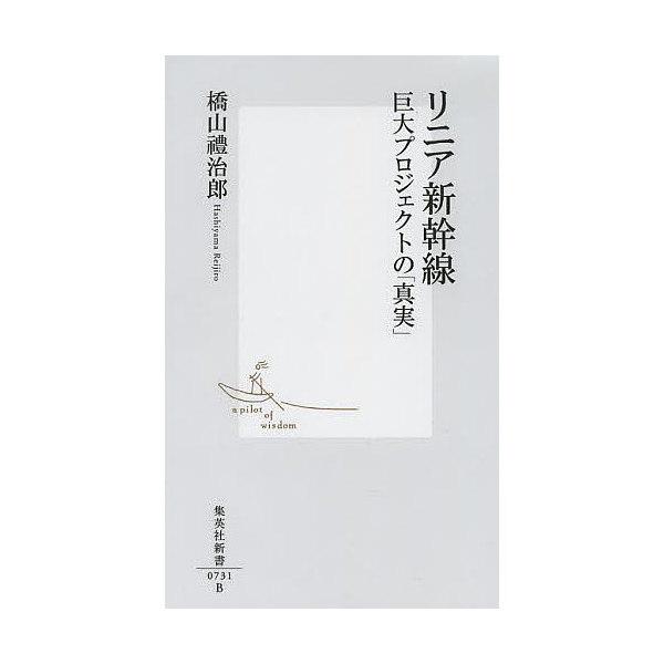 リニア新幹線 巨大プロジェクトの「真実」/橋山禮治郎
