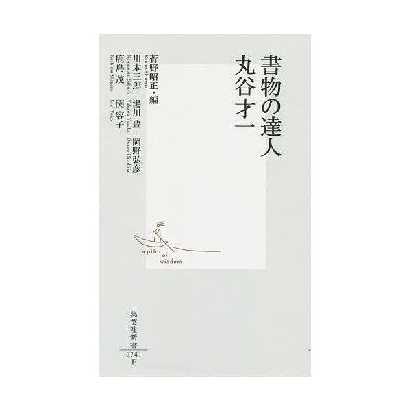 書物の達人丸谷才一/菅野昭正/菅野昭正/川本三郎