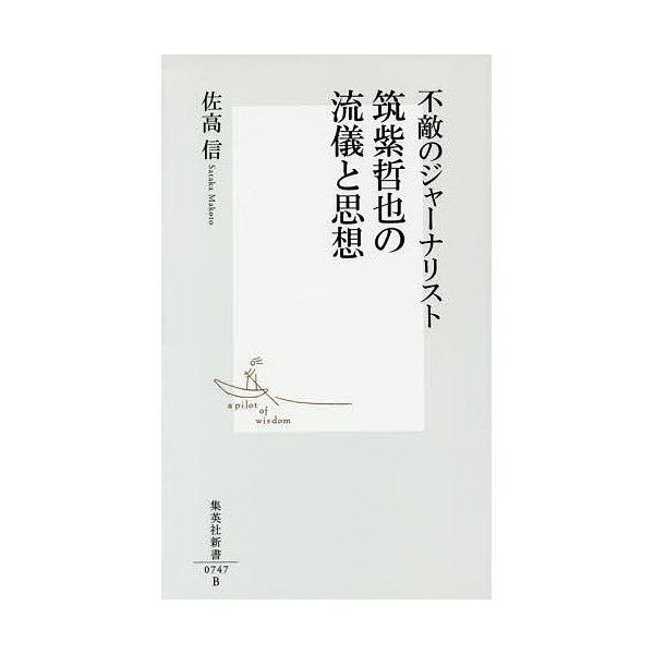 不敵のジャーナリスト筑紫哲也の流儀と思想/佐高信