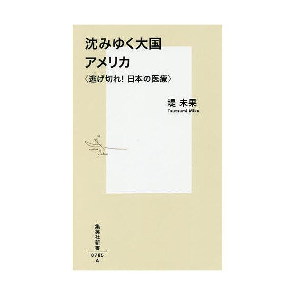 沈みゆく大国アメリカ 逃げ切れ!日本の医療/堤未果