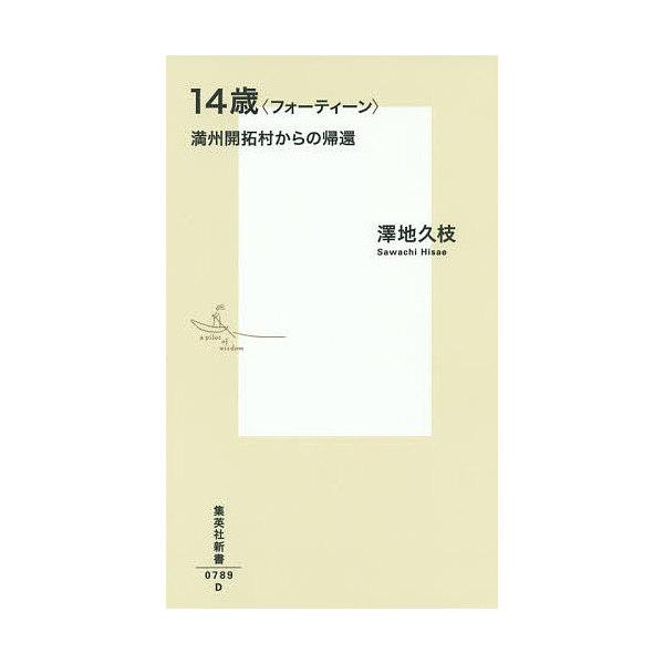 14歳〈フォーティーン〉 満州開拓村からの帰還/澤地久枝