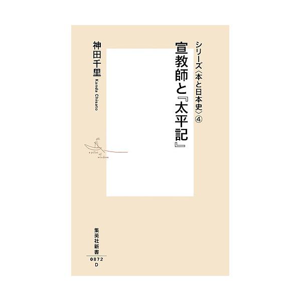 宣教師と『太平記』/神田千里