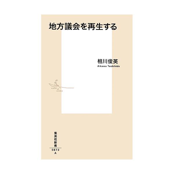 地方議会を再生する/相川俊英