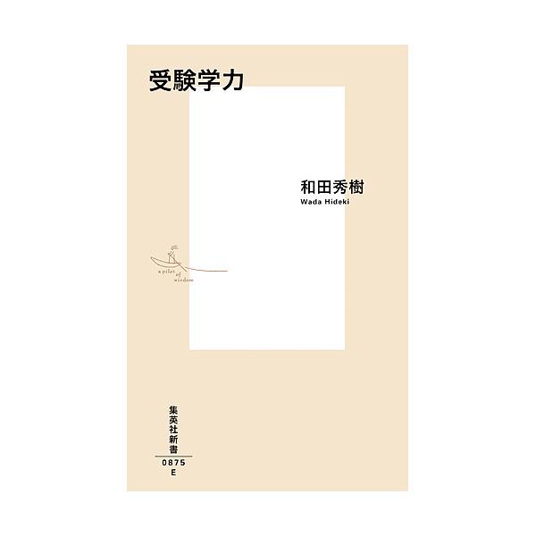 受験学力/和田秀樹