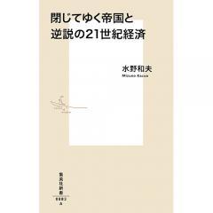 閉じてゆく帝国と逆説の21世紀経済/水野和夫