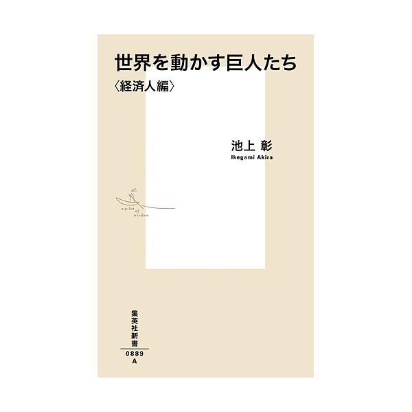 世界を動かす巨人たち 経済人編/池上彰
