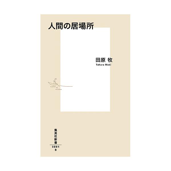 人間の居場所/田原牧