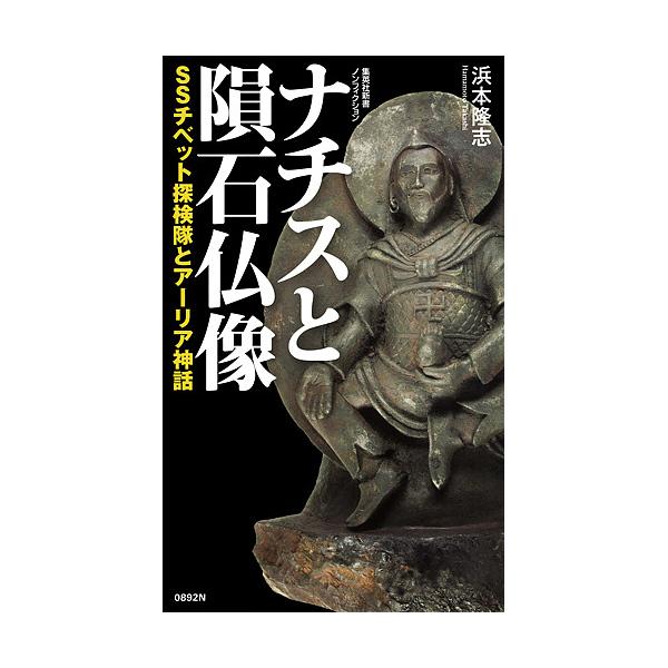 ナチスと隕石仏像 SSチベット探検隊とアーリア神話/浜本隆志