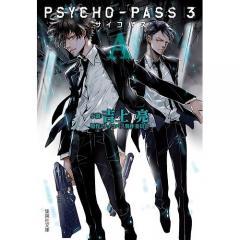 PSYCHO-PASSサイコパス3 A/サイコパス製作委員会/吉上亮