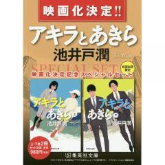 アキラとあきら 映画化決定記念スペシャルセット 集英社文庫 2巻セット/池井戸潤