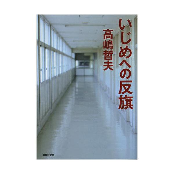 いじめへの反旗/高嶋哲夫