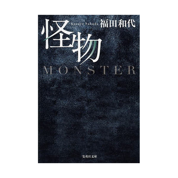怪物/福田和代