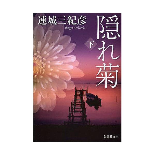 隠れ菊 下/連城三紀彦
