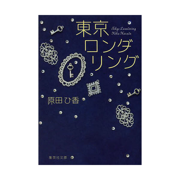東京ロンダリング/原田ひ香