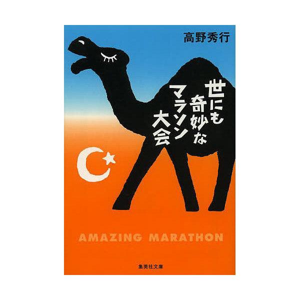 世にも奇妙なマラソン大会/高野秀行