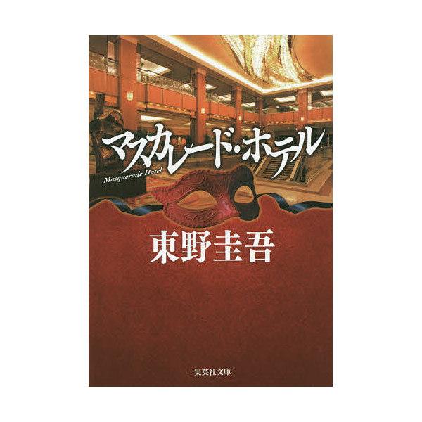 ラベル マスカレード ホテル dvd