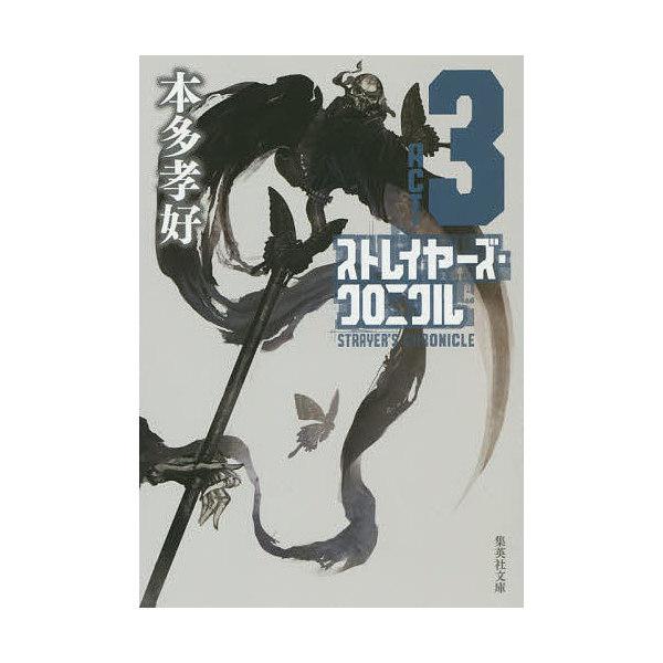 ストレイヤーズ・クロニクル ACT-3/本多孝好