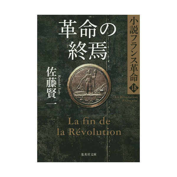革命の終焉/佐藤賢一