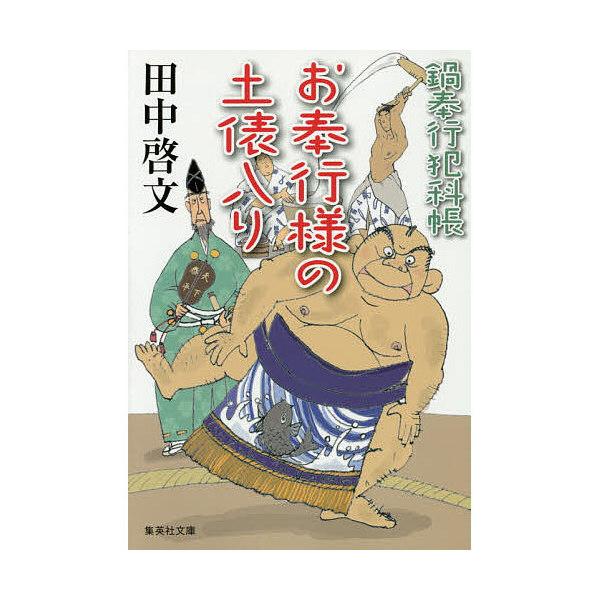 お奉行様の土俵入り/田中啓文