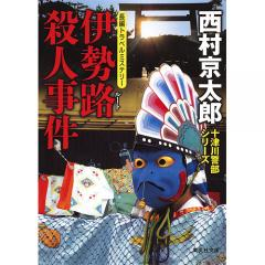 伊勢路(ルート)殺人事件/西村京太郎
