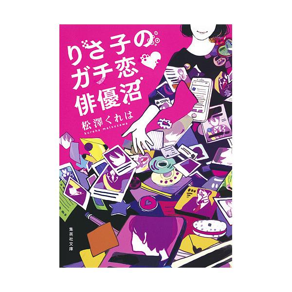 りさ子のガチ恋・俳優沼/松澤くれは