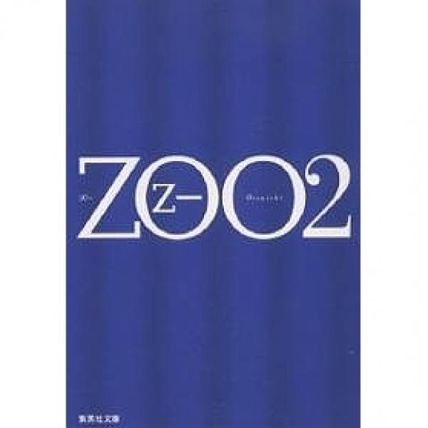 ZOO 2/乙一