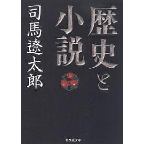 歴史と小説/司馬遼太郎