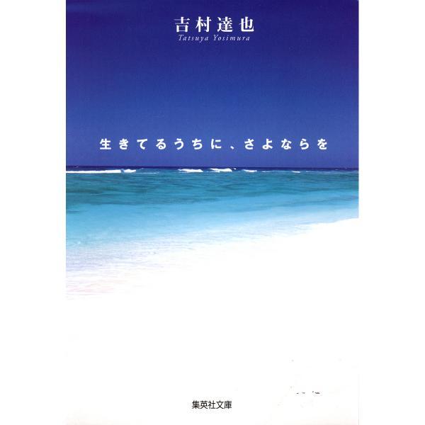 生きてるうちに、さよならを/吉村達也