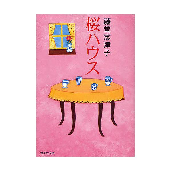 桜ハウス/藤堂志津子