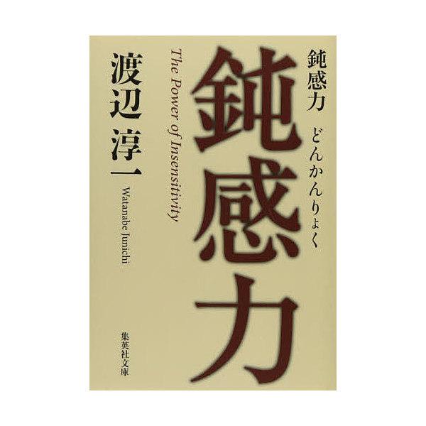 鈍感力/渡辺淳一