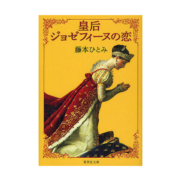 皇后ジョゼフィーヌの恋/藤本ひとみ