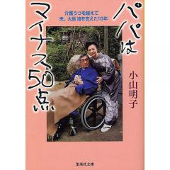 パパはマイナス50点 介護うつを越えて夫、大島渚を支えた10年/小山明子