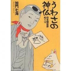 うわさの神仏 日本闇世界めぐり/加門七海