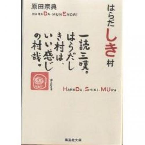 はらだしき村/原田宗典