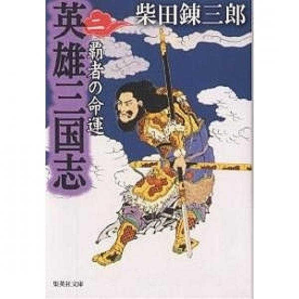 英雄三国志 2/柴田錬三郎