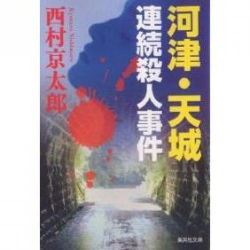 河津・天城連続殺人事件/西村京太郎