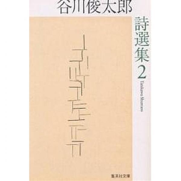 谷川俊太郎詩選集 2/谷川俊太郎/田原